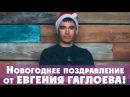 Новогоднее поздравление от Евгения Гаглоева!