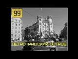 012 СПб Петроградский остров