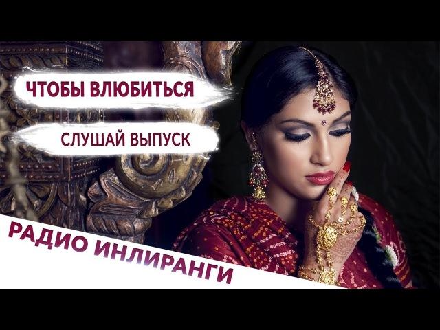 Возлюбленный всех женщин. Инлиранга Бхакти