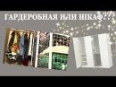 Шкаф или Гардеробная комната МОЯ ГАРДЕРОБНАЯ/РУМ ТУР