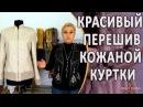 НАКОНЕЦ ТО СЛУЧИЛОСЬ: КУРТКА СТАЛА СОВСЕМ ДРУГОЙ. Перешив куртки в авторском Ателье Севастополя
