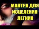 ✨Мантра для исцеления легких! Андрей Дуйко школа Кайлас ВКонтакте vk/kailas.school