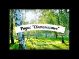 Знакомство с русскими художниками. Русские песни. Радио Святоместье