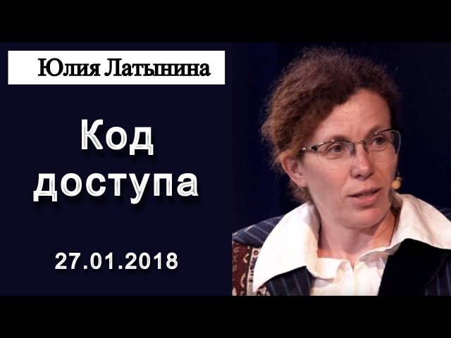 Юлия Латынина - Перепрятать капиталы: внезапный развод дочери Путина ... 27.01.2018
