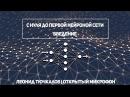 Что такое нейросети Открытый микрофон Леонид Тючкалов