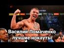 Василий Ломаченко лучшие нокауты