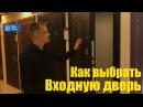 Как выбрать входную дверь Выбор входной двери, секреты и советы Двери России