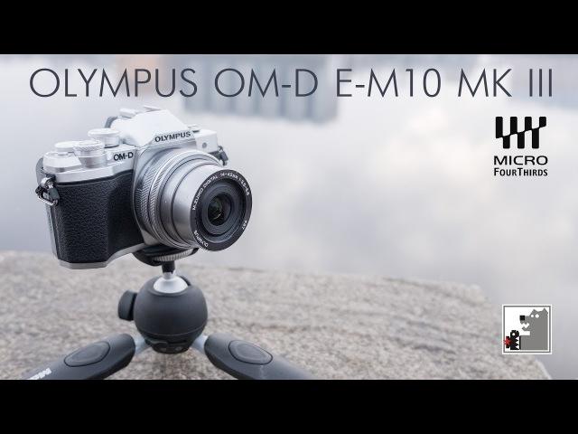 OLYMPUS OM-D E-M10 MK III | Очень маленький, но мощный