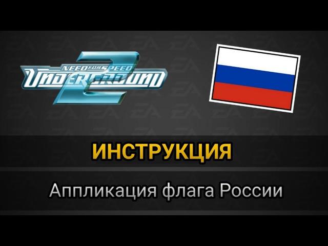 NFS U2 - Аппликация флага России [Инструкция] » Freewka.com - Смотреть онлайн в хорощем качестве