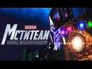 Мстители 3 Война Бесконечности - Трейлер на русском 2018