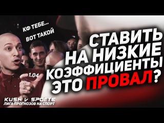 ТОП СТРАТЕГИЯ НИЗКИХ КОЭФФИЦИЕНТОВ