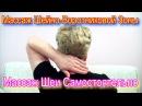Самомассаж Шеи или Массаж Шейно-Воротниковой Зоны в Домашних Условиях Видео