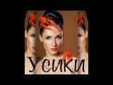 Виктор Рыбин и Наталья Сенчукова - Усики