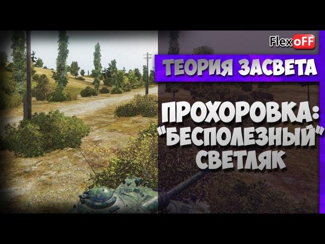 Прохоровка: бесполезный светляк. Теория засвета worldoftanks wot танки — [wot-vod.ru]