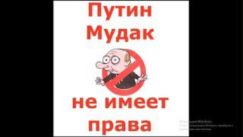 Путин не имеет права участвовать в выборах 2018 ДОКАЗАТКЛЬСТВА