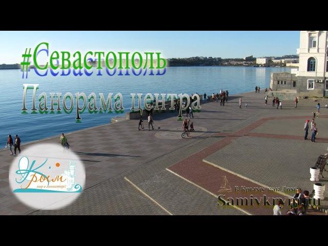 Прогулка по Севастополю - улицы, люди, архитектура - Сами в Крым и Рим
