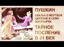 Расшифровка сказки Пушкина О мертвой царевне и 7 богатырях