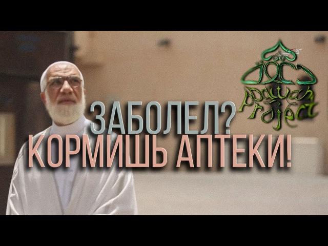 ЗАБОЛЕЛ? КОРМИШЬ АПТЕКИ! - Сад Надежды - Умар АбдульКафи