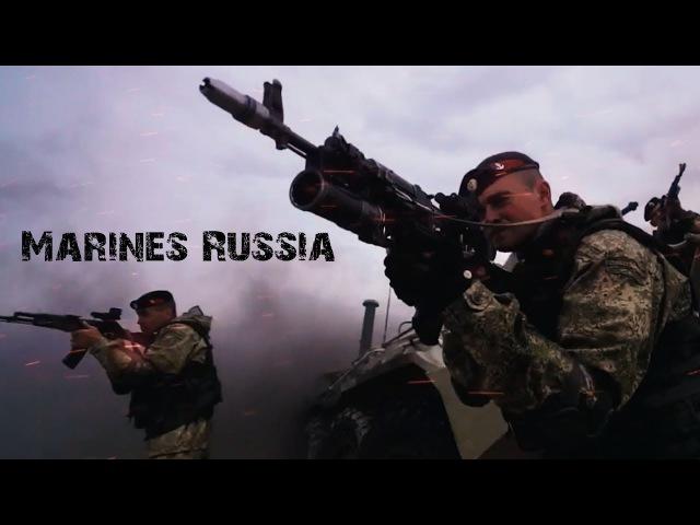 Морская пехота | ВМФ России | Marines Russia