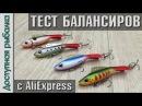Тест балансиров с Аликспресс | Аналог Lucky John Mebaru от Johncoo | Обзор, подводная съемка ...
