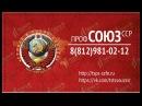 Заказ визиток профсоюза профсоюза СОЮЗ ССР в регионы