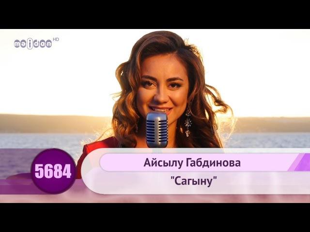 Айсылу Габдинова - Сагыну | HD 1080p