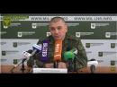 15 ноября 2017г Заявление представителя НМ ЛНР подполковника Марочко А В