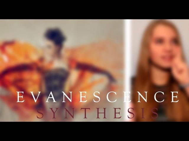 Обзор Evanescence Synthesis Kate Moondance
