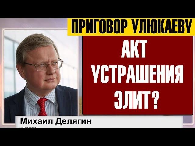 БOРЬБA КЛАНОВ ИЛИ НАЧАЛО БОЛЬШОЙ ЧИСТКИ? УЛЮКАЕВ || Делягин | Путин Медведев ЦБ