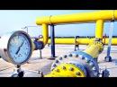 Абонплата за газ Европа преподнесла Украине новый сюрприз