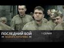 Последний бой майора Пугачева - 1 серия 2005
