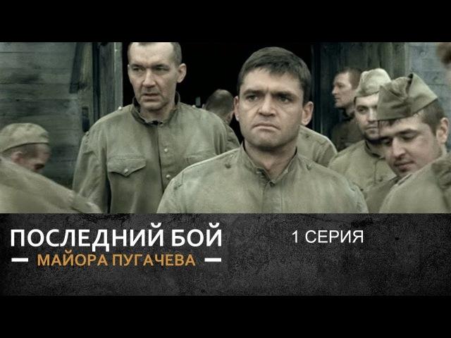 Последний бой майора Пугачева | 1 Серия
