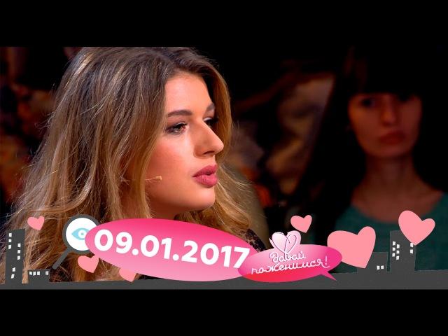 Давай поженимся Успешный и разведенный Выпуск от 09 01 2017