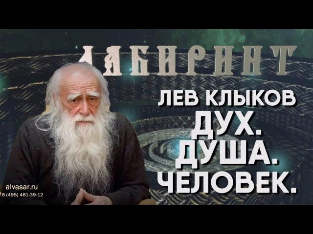 ЛАБИРИНТ | Лев Клыков | Дух. Душа. Человек.