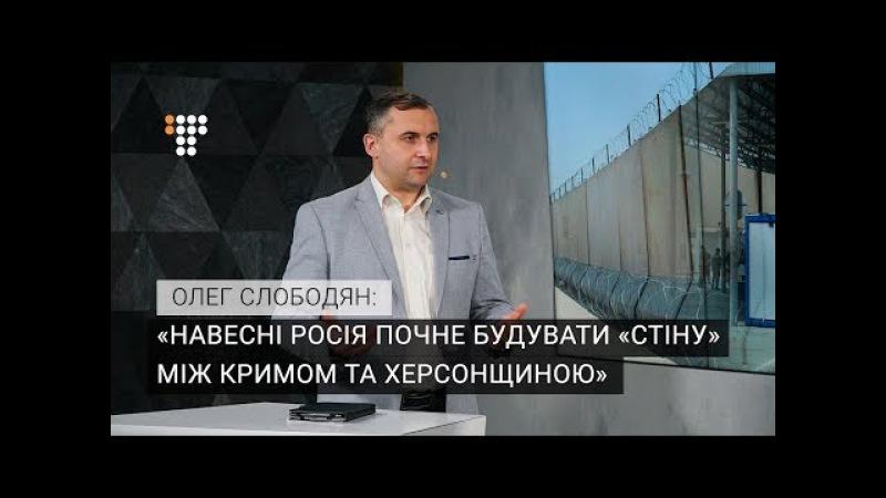 Росія почне будувати «стіну» між Кримом та Херсонщиною навесні