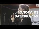 Голоса из «Зазеркалья»: как музыка спасает от безумия