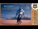 Assassin's Creed: Origins / Истоки 🐫 Прохождение 34 АНУБИС И ФИЛАК