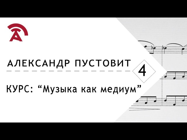 Музыка как медиум, Моцарт, Александр Пустовит vepsrf rfr vtlbev, vjwfhn, fktrcfylh gecnjdbn