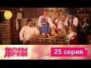 Папины дочки Сезон 2 Серия 25