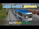 АКСМ-101ПС для Omsi 2