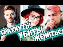 ТРАХНИ, УБЕЙ или ЖЕНИСЬ! - feat. Соеров и Тарелко