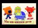 Мимимишки Превращения игра найди малыша песня цвета для детей обучающий мультик