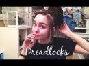 Дреды / моя история любви /dreadlocks