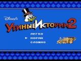 Duck Tales 2 Утиные Истории 2 (русская версия, первые минуты игры)