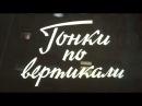 Гонки по вертикали (1982). Все серии подряд | Золотая коллекция фильмов СССР