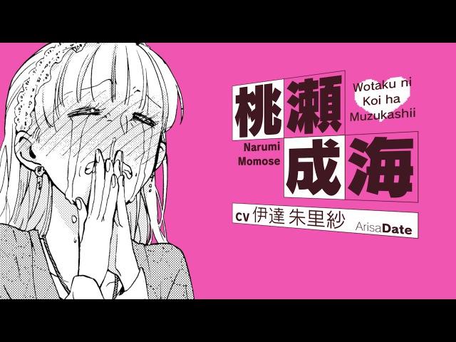 【C92】ヲタクに恋は難しい/アニプレックスブースPV