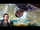 Ледников 8 серия Ангел смерти 2 часть 2013 Детектив @ Русские сериалы