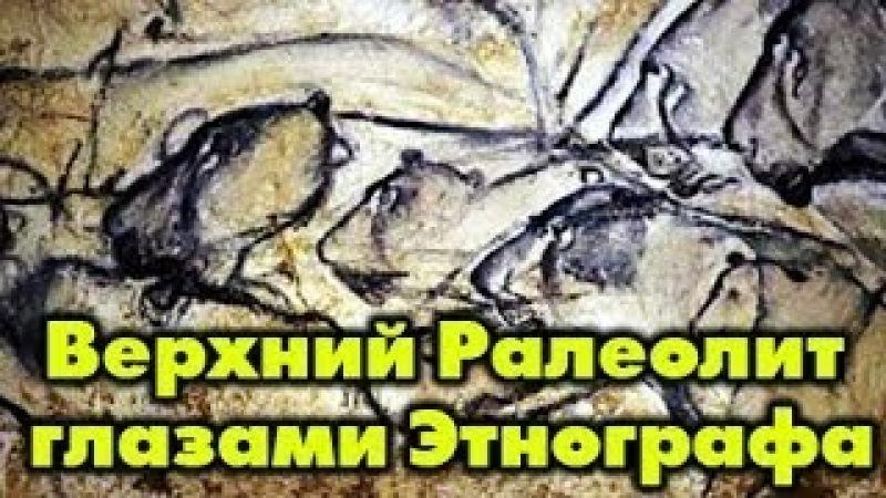 Верхний палеолит глазами Этнографа / Плужников Н (2017)
