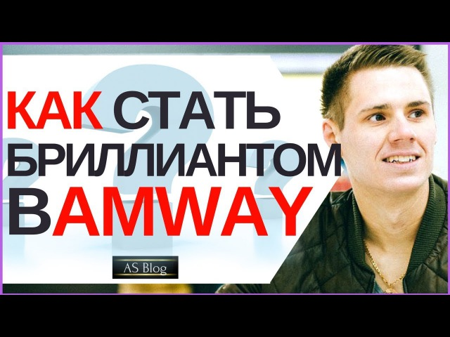 Как приглашать в бизнес Amway Новая рабочая система