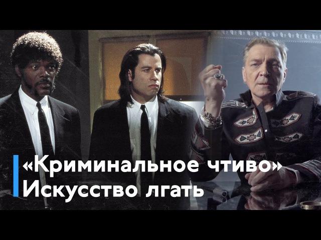 «Искусство лгать» Александр Невзоров о «Криминальном чтиве» Тарантино
